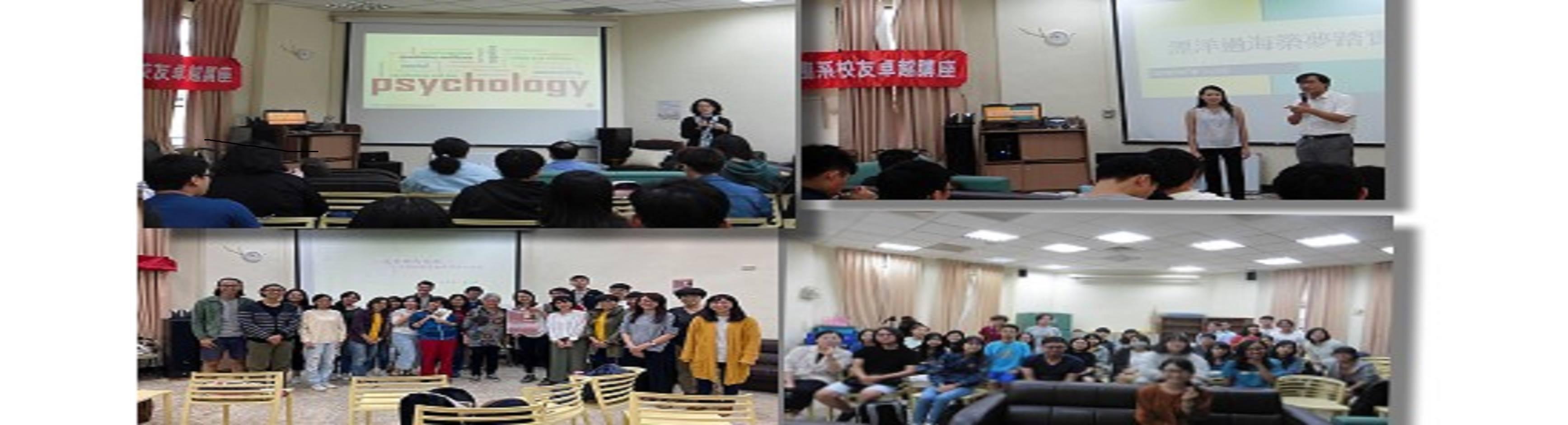 諮商與臨床心理學系108學年度第1學期重點活動
