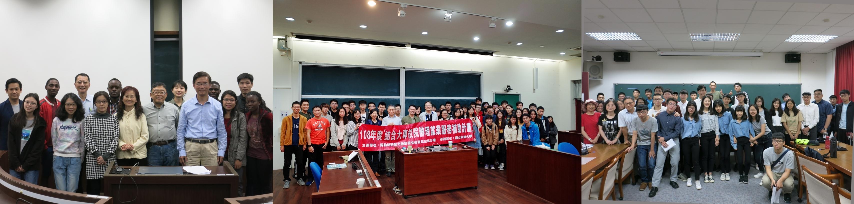 經濟學系107學年度第2學期重點活動