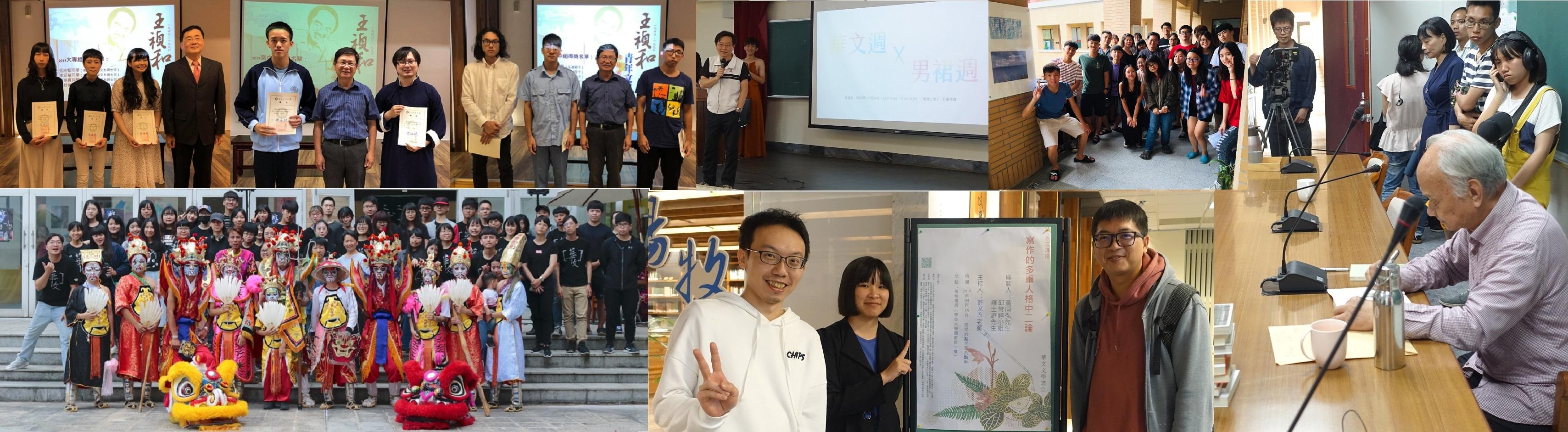 華文文學系107學年度第2學期重點活動