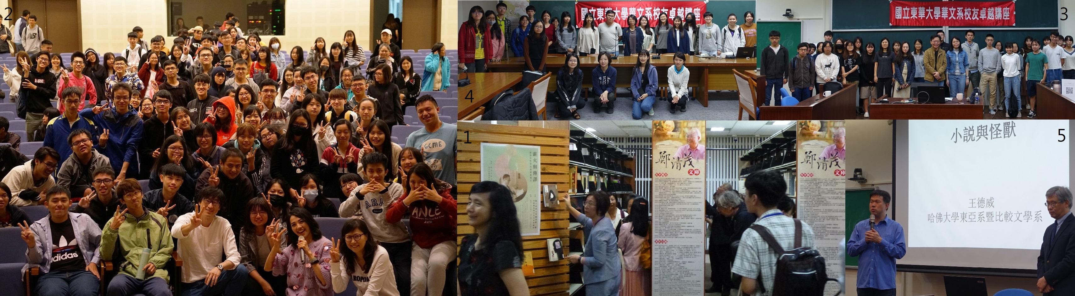 華文文學系108學年度第1學期重點活動