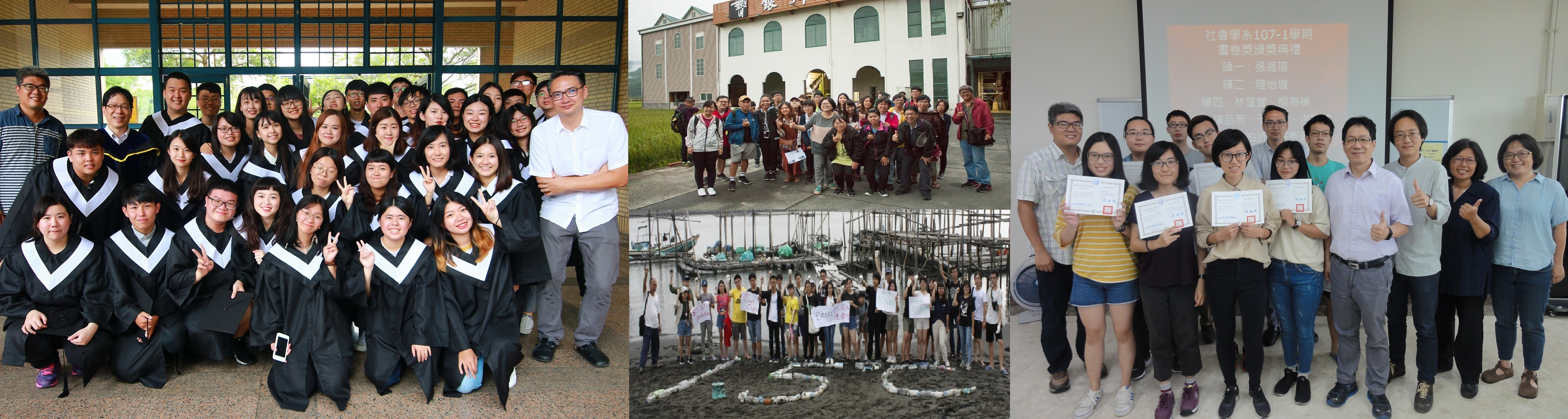 社會學系107學年度第2學期重點活動
